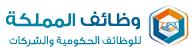 موقع وظائف المملكة يقدم آخر الأخبار الوظيفية، وظائف مدنية وعسكرية وشركات؛ ونتائج القبول للجهات المعلنة.