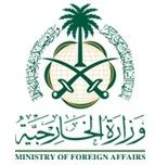وظائف دبلوماسية شاغرة للنساء في وزارة الخارجية