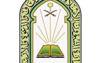 وزارة الشؤون الإسلامية تعلن توفر وظائف بمسمى (إمام) و (مؤذن) للسعوديين