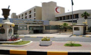 وظائف شاغرة للرجال والنساء بمستشفى الملك سلمان للقوات المسلحة