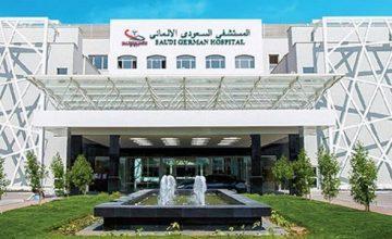 وظائف إدارية وصحية للجنسين في المستشفى السعودي الألماني