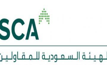 الهيئة السعودية للمقاولين توفر وظائف قيادية شاغرة بالرياض