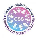 خطوات الطفولة 150x150 - ملخص تذكيري لأهم الوظائف هذا الاسبوع 2