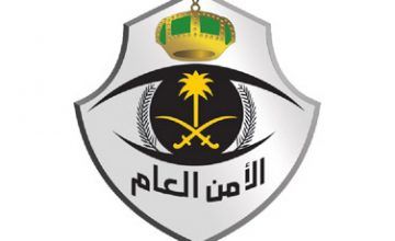 العام 360x220 - نتائج القبول المبدئي بالامن العام برتبة جندي