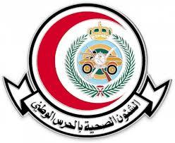 الوطني - وزارة الحرس الوطني للشئون الصحية تعلن عن توفر وظائف شاغرة للجنسين من حملة الثانوية فما فوق