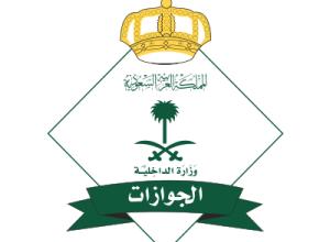 الجوازات 1 300x220 - للنساء الجوازات تعلن عن فتح باب القبول والتسجيل برتبة جندي 1441