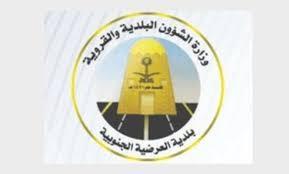 العرضية الجنوبية - وظائف ادارية وصحية شاغرة تعلن عنها وزارة الشؤون البلدية والقروية