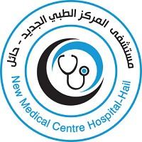 المركز الطبي الجديد بحائل - مستشفى المركز الطبي الجديد يعلن عن توفر وظائف ادارية شاغرة