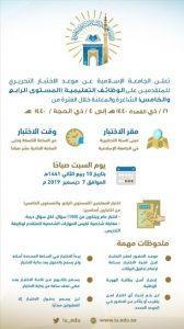5de4c91912a19 168x300 - الجامعة الإسلامية تعلن تاريخ الامتحان التحريري للوظائف التعليمية المستوى الرابع والخامس