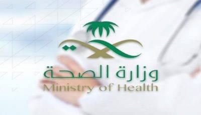 وزارة الصحة تعلن فتح باب التقديم ببرنامج (فني رعاية مرضى) المنتهي بالتوظيف 2021م
