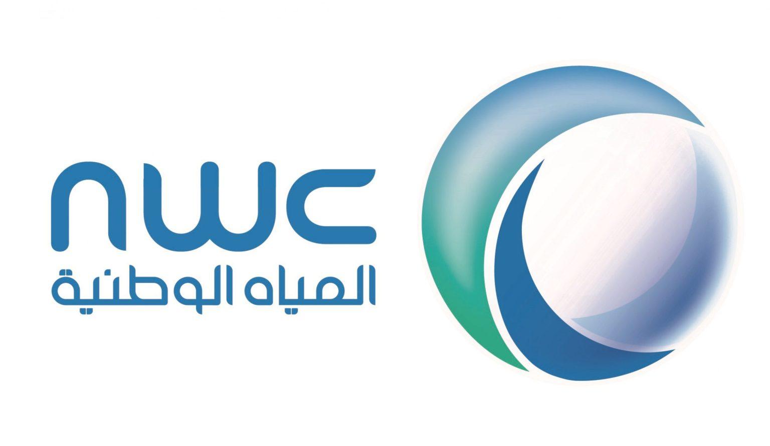 شركة المياه الوطنية2 scaled 1 - الاعلان عن وظائف شاغرة لدى شركة المياه الوطنية