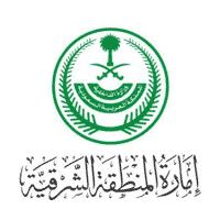 إمارة المنطقة الشرقية تعلن أسماء المرشحين للقبول المبدئي لوظائفها عبر (جدارة)