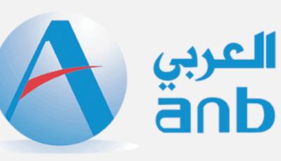البنك العربي الوطني يعلن بدء التقديم في برنامج (تدريب منتهي بالتوظيف)