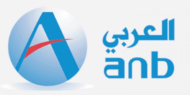 العربي الوطني جججج 660x330 1 - البنك العربي الوطني يعلن بدء التقديم في برنامج (تدريب منتهي بالتوظيف)