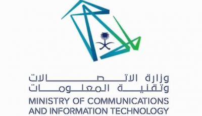 وزارة الاتصالات تعلن دورات تدريبية للباحثين عن عمل في الوظائف الرقمية (عن بُعد)