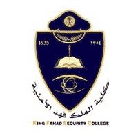 كلية الملك فهد الأمنية تعلن القبول النهائي (الثانوية العامة) الدورة الأمنية (65)