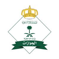 المديرية العامة للجوازات تعلن فتح باب القبول للكادر النسائي برتبة (جندي)